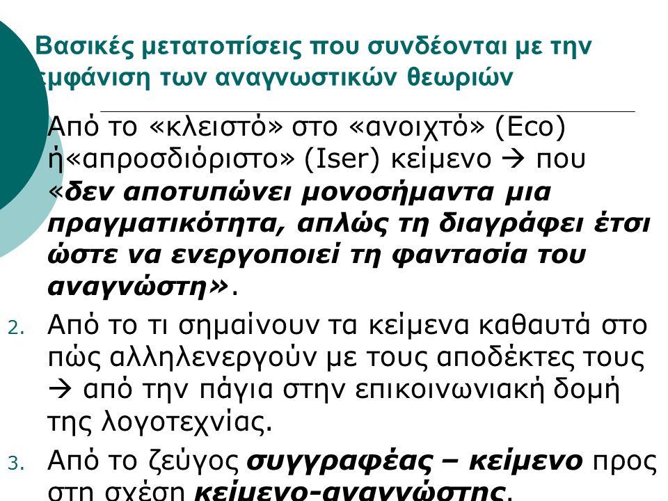Βασικές μετατοπίσεις που συνδέονται με την εμφάνιση των αναγνωστικών θεωριών 1. Από το «κλειστό» στο «ανοιχτό» (Eco) ή«απροσδιόριστο» (Iser) κείμενο 