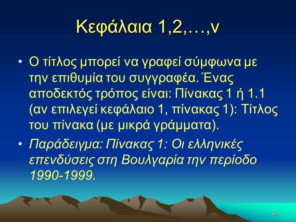 25 Κεφάλαια 1,2,…,ν Ο τίτλος μπορεί να γραφεί σύμφωνα με την επιθυμία του συγγραφέα. Ένας αποδεκτός τρόπος είναι: Πίνακας 1 ή 1.1 (αν επιλεγεί κεφάλαι