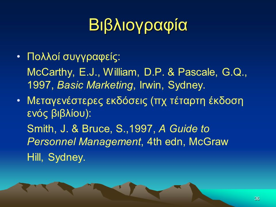36 Βιβλιογραφία Πολλοί συγγραφείς: McCarthy, E.J., William, D.P. & Pascale, G.Q., 1997, Basic Marketing, Irwin, Sydney. Μεταγενέστερες εκδόσεις (πχ τέ