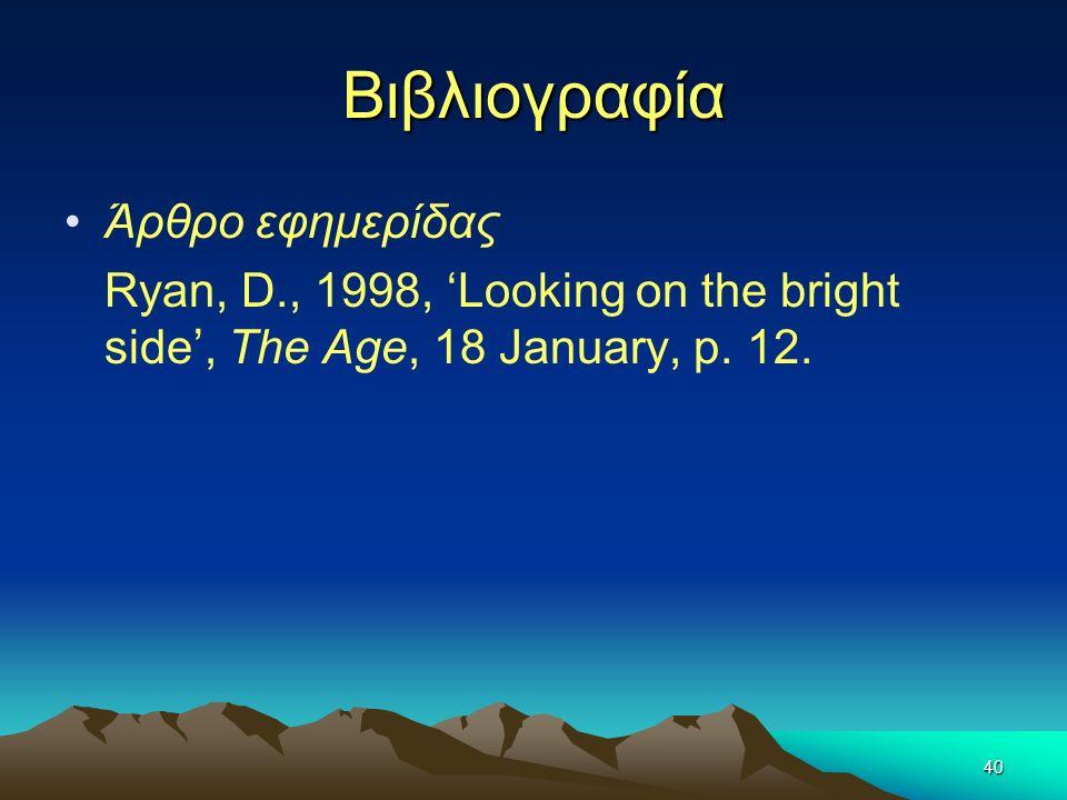 40 Βιβλιογραφία Άρθρο εφημερίδας Ryan, D., 1998, 'Looking on the bright side', The Age, 18 January, p. 12.