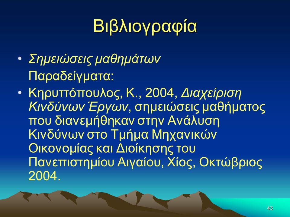 43 Βιβλιογραφία Σημειώσεις μαθημάτων Παραδείγματα: Κηρυττόπουλος, Κ., 2004, Διαχείριση Κινδύνων Έργων, σημειώσεις μαθήματος που διανεμήθηκαν στην Ανάλ