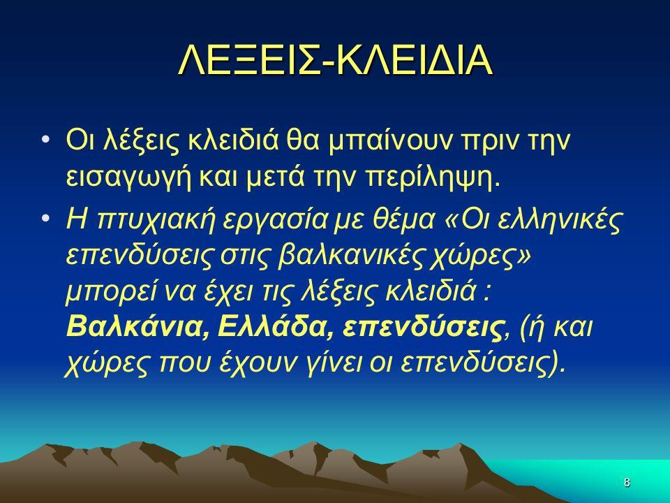 8 ΛΕΞΕΙΣ-ΚΛΕΙΔΙΑ Οι λέξεις κλειδιά θα μπαίνουν πριν την εισαγωγή και μετά την περίληψη. Η πτυχιακή εργασία με θέμα «Οι ελληνικές επενδύσεις στις βαλκα