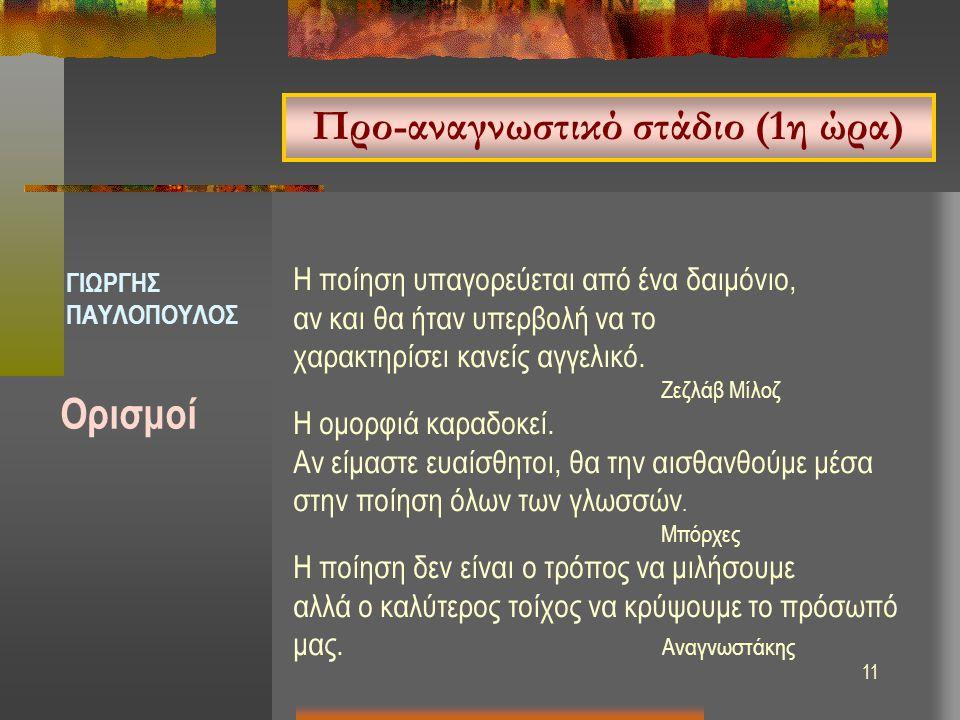 11 Η ποίηση υπαγορεύεται από ένα δαιμόνιο, αν και θα ήταν υπερβολή να το χαρακτηρίσει κανείς αγγελικό. Ζεζλάβ Μίλοζ Η ομορφιά καραδοκεί. Αν είμαστε ευ