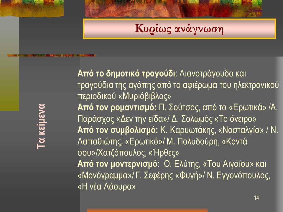 14 Κυρίως ανάγνωση Τα κείμενα Από το δημοτικό τραγούδι : Λιανοτράγουδα και τραγούδια της αγάπης από το αφιέρωμα του ηλεκτρονικού περιοδικού «Μυριόβιβλ