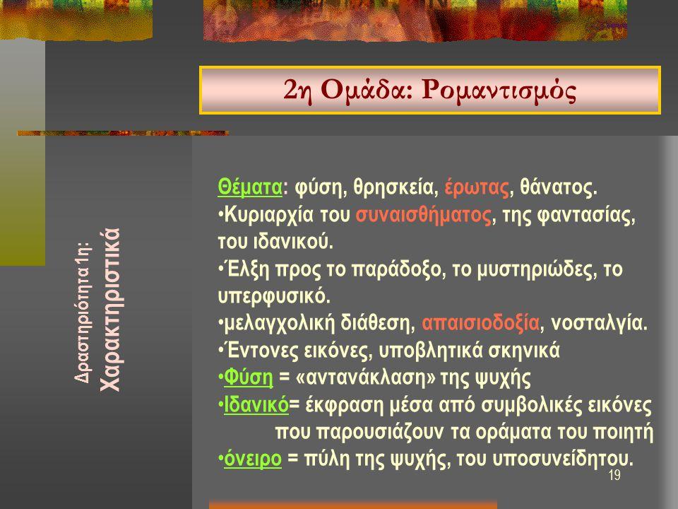 19 2η Ομάδα: Ρομαντισμός Δραστηριότητα 1η: Χαρακτηριστικά Θέματα: φύση, θρησκεία, έρωτας, θάνατος.