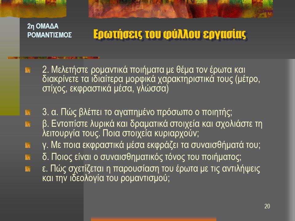 20 Ερωτήσεις του φύλλου εργασίας 2.