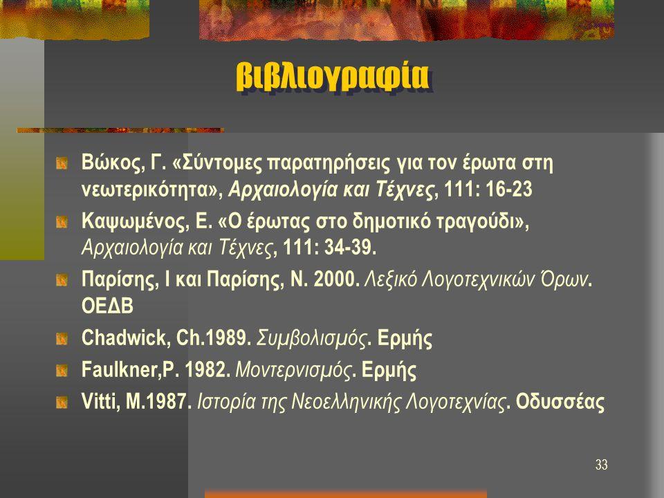 33 βιβλιογραφία Βώκος, Γ. «Σύντομες παρατηρήσεις για τον έρωτα στη νεωτερικότητα», Αρχαιολογία και Τέχνες, 111: 16-23 Καψωμένος, Ε. «Ο έρωτας στο δημο