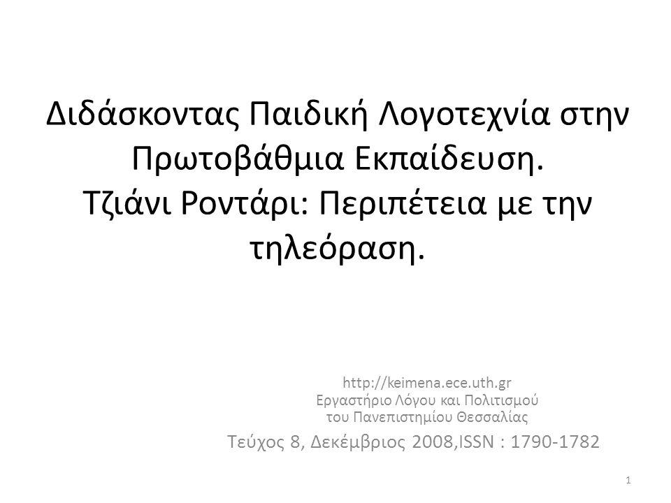 Διδάσκοντας Παιδική Λογοτεχνία στην Πρωτοβάθμια Εκπαίδευση. Τζιάνι Ροντάρι: Περιπέτεια με την τηλεόραση. http://keimena.ece.uth.gr Εργαστήριο Λόγου κα