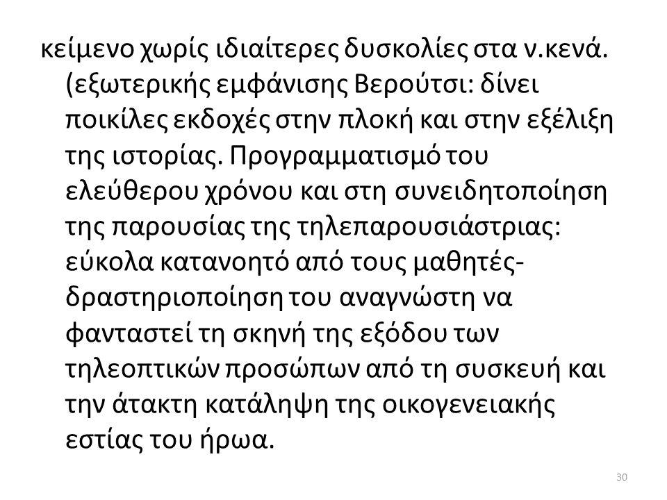 κείμενο χωρίς ιδιαίτερες δυσκολίες στα ν.κενά. (εξωτερικής εμφάνισης Βερούτσι: δίνει ποικίλες εκδοχές στην πλοκή και στην εξέλιξη της ιστορίας. Προγρα