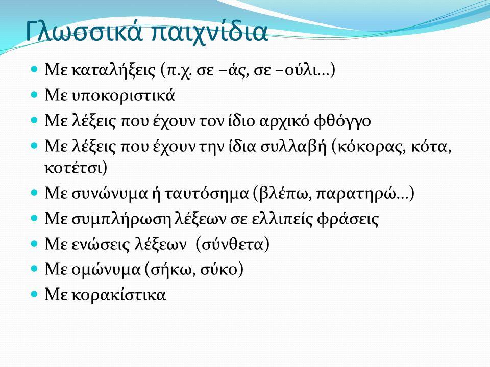Γλωσσικά παιχνίδια Με καταλήξεις (π.χ.