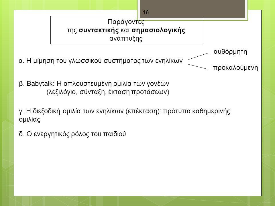 16 Παράγοντες της συντακτικής και σημασιολογικής ανάπτυξης α.