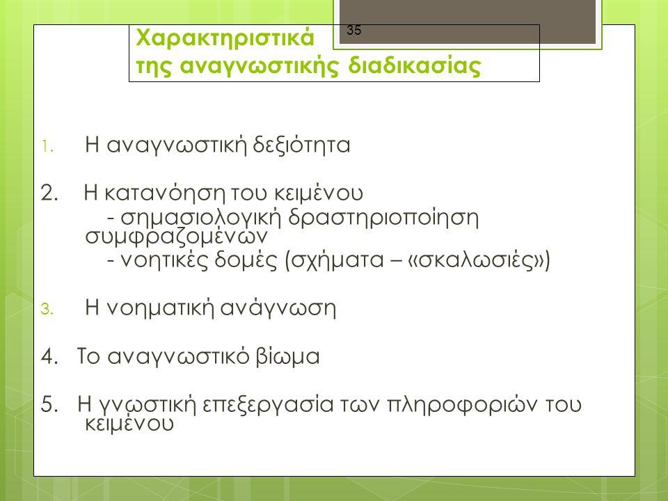35 Χαρακτηριστικά της αναγνωστικής διαδικασίας 1. Η αναγνωστική δεξιότητα 2.