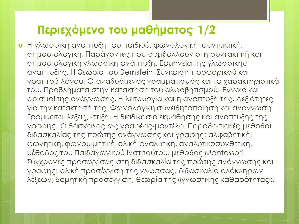 45 Διαδικασία ανάγνωσης γραφο-φωνημικής μετάφρασης 3 εκδοχές: 1) Αναγνώριση των γραμμάτων ένα προς ένα 2) Συνολική επεξεργασία της λέξης 3) Χρησιμοποίηση συνόλου γραμμάτων με γραφική- φωνημική αντιστοιχία*  μεταβίβαση ___________________________ * Πρόκειται για τα μορφήματα, δηλ.