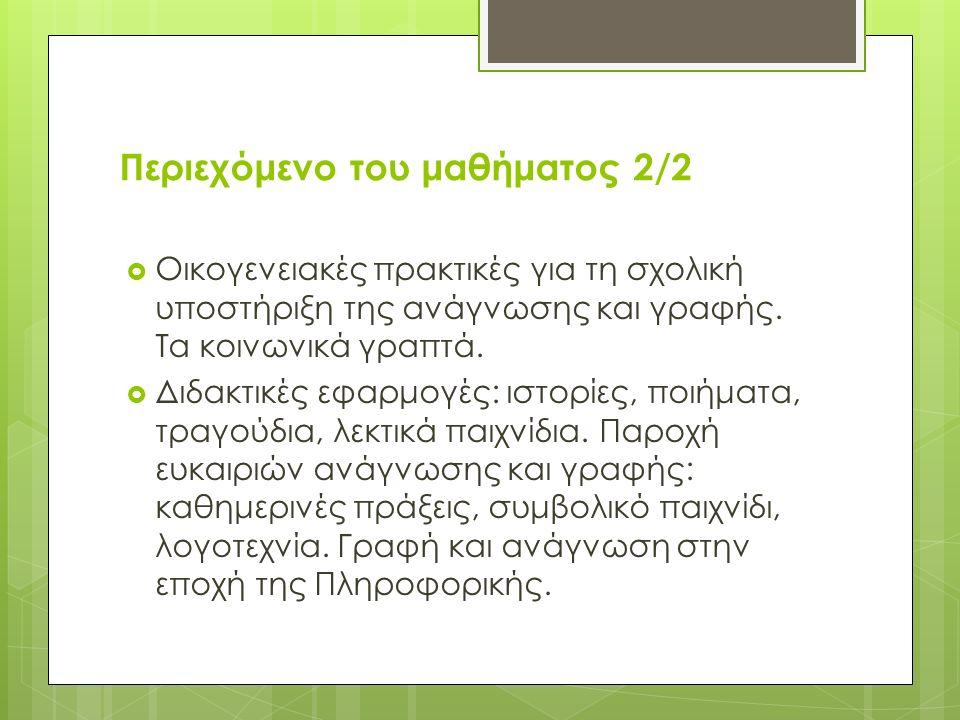 Περιεχόμενο του μαθήματος 2/2  Οικογενειακές πρακτικές για τη σχολική υποστήριξη της ανάγνωσης και γραφής.