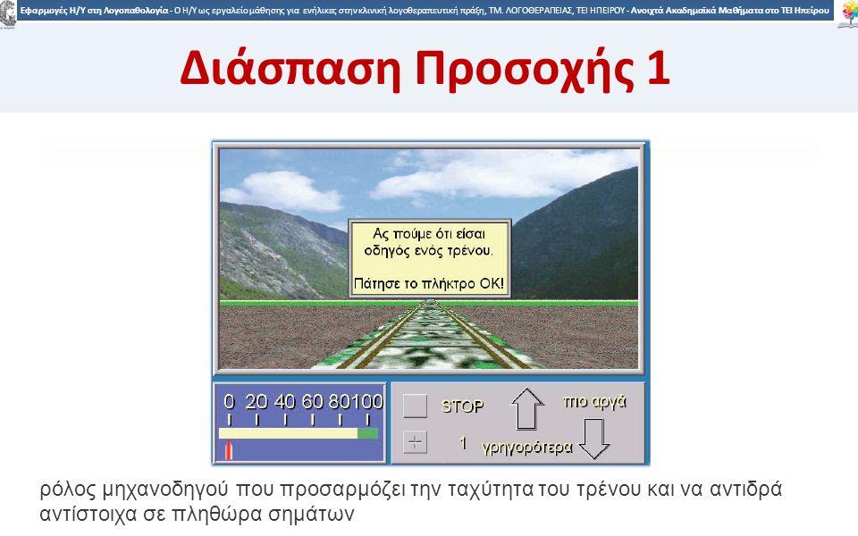 2121 Εφαρμογές Η/Υ στη Λογοπαθολογία - Ο H/Y ως εργαλείο μάθησης για ενήλικες στην κλινική λογοθεραπευτική πράξη, ΤΜ.