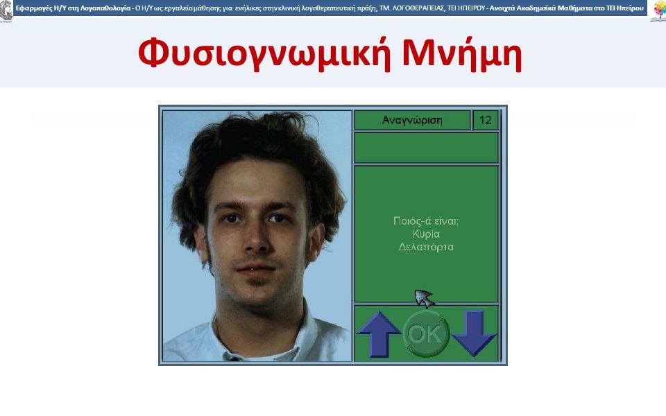 3 Εφαρμογές Η/Υ στη Λογοπαθολογία - Ο H/Y ως εργαλείο μάθησης για ενήλικες στην κλινική λογοθεραπευτική πράξη, ΤΜ.