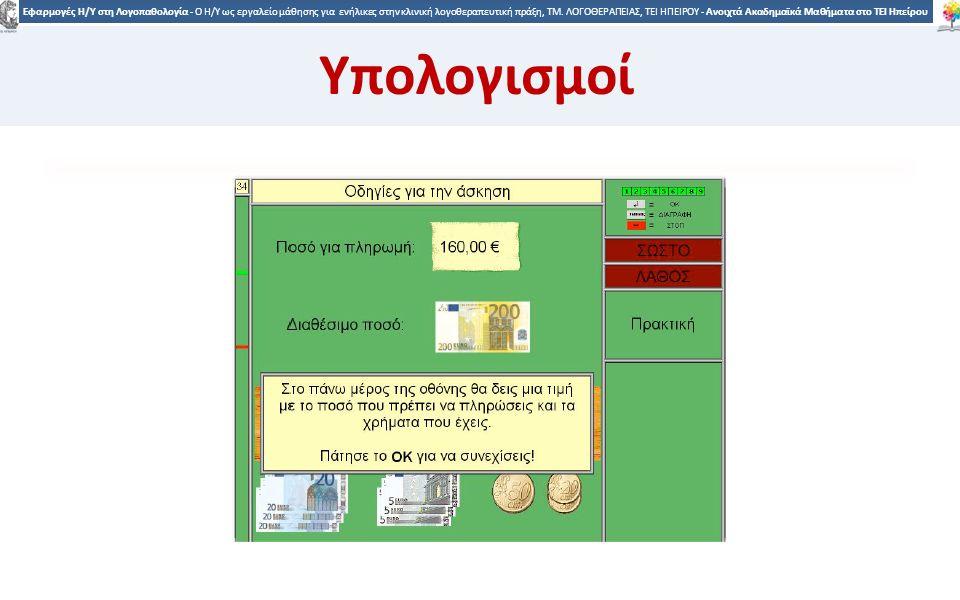 3535 Εφαρμογές Η/Υ στη Λογοπαθολογία - Ο H/Y ως εργαλείο μάθησης για ενήλικες στην κλινική λογοθεραπευτική πράξη, ΤΜ.