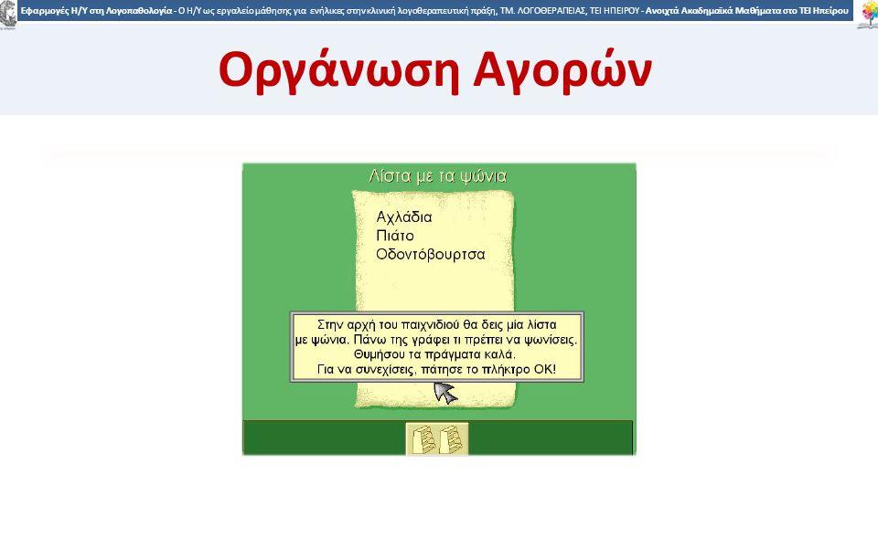 3939 Εφαρμογές Η/Υ στη Λογοπαθολογία - Ο H/Y ως εργαλείο μάθησης για ενήλικες στην κλινική λογοθεραπευτική πράξη, ΤΜ.
