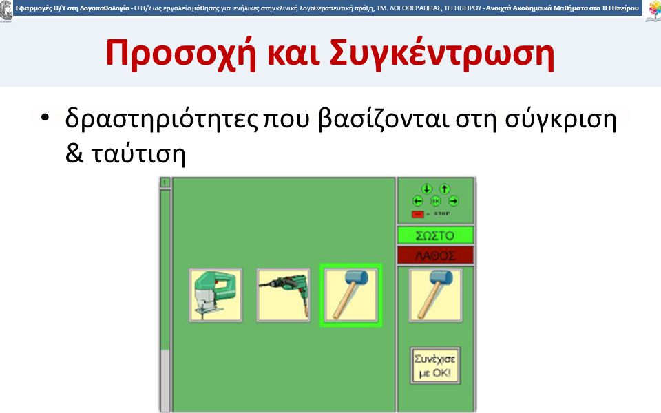 2828 Εφαρμογές Η/Υ στη Λογοπαθολογία - Ο H/Y ως εργαλείο μάθησης για ενήλικες στην κλινική λογοθεραπευτική πράξη, ΤΜ.