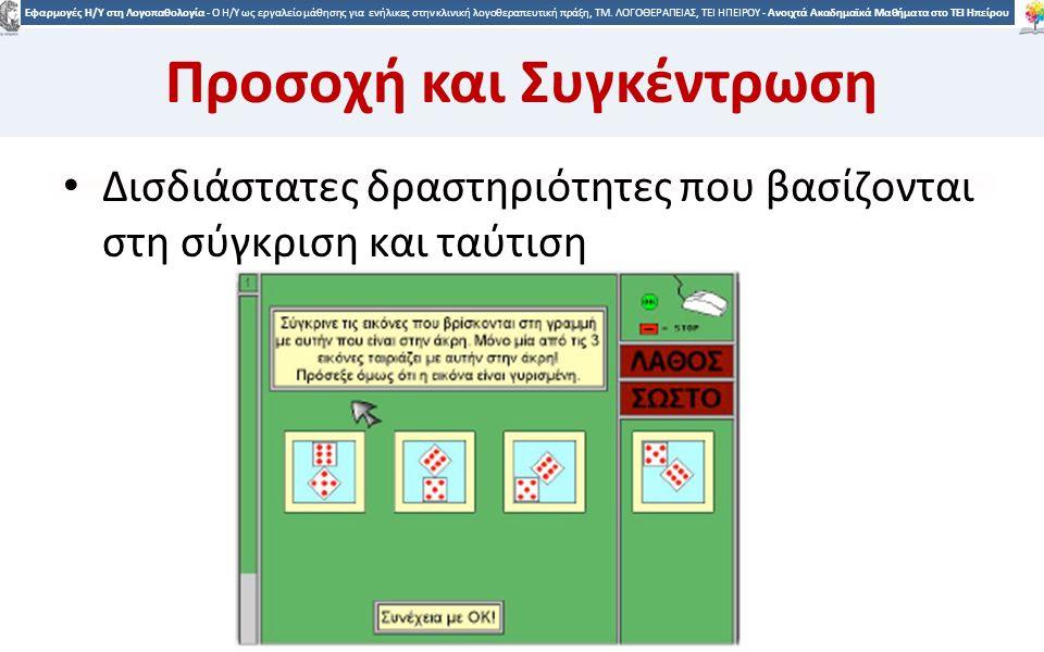 2929 Εφαρμογές Η/Υ στη Λογοπαθολογία - Ο H/Y ως εργαλείο μάθησης για ενήλικες στην κλινική λογοθεραπευτική πράξη, ΤΜ.