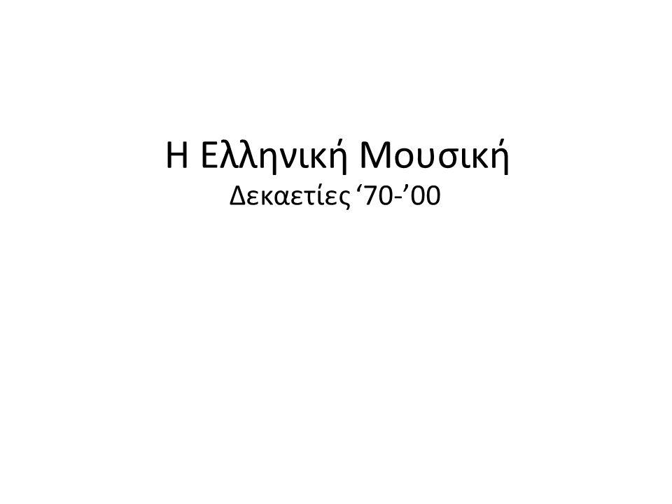 Η Ελληνική Μουσική Δεκαετίες '70-'00