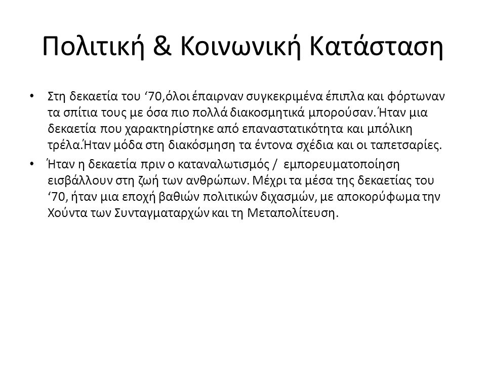 Δεκαετία '80 Γιάννης Γιοκαρίνης -Σε γνώρισα στο ΊΚΑ Λίγα Γαρούφαλα-Λοίζος Διδυμότειχο μπλουζ-Μαχαιρίτσας Ηταν λέει-Παπακωσταντίνου Στρατιώτης-Παπακωσταντίνου Δώδεκα-Άννα Βίση Ο κυρ Αντώνης-Νταλάρας Μπίγαλης-Ρίνα Κατερίνα Απόψε λέω να μην κοιμηθούμε-Λαθρεπιβάτες