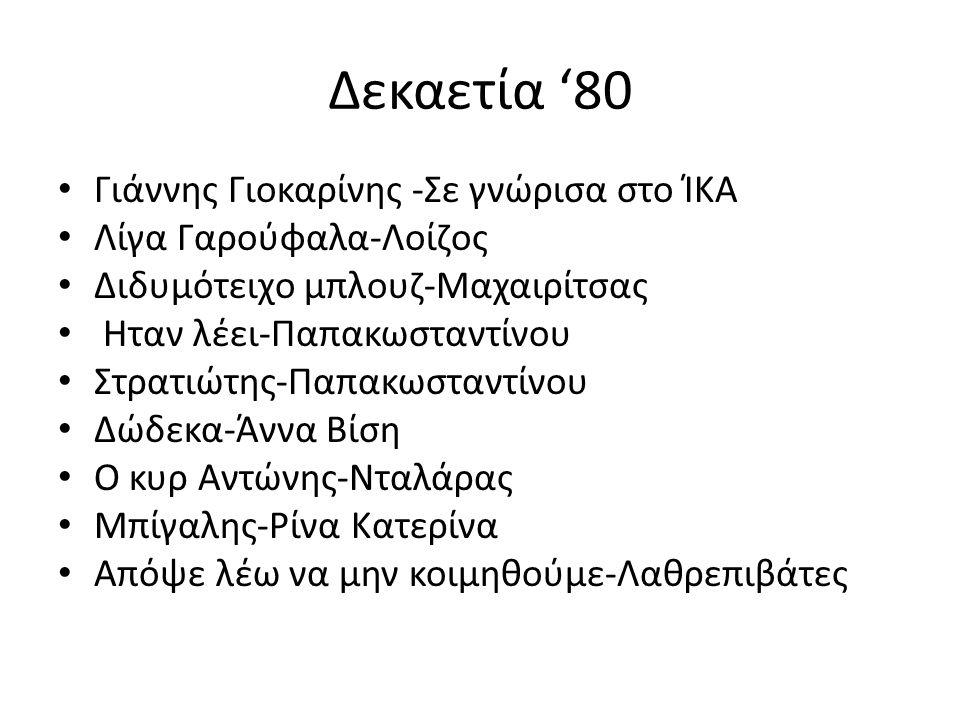 Πολιτική Κατάσταση Κυβερνήσεις ΠΑΣΟΚ, 1981-1985 Η νίκη του ΠΑΣΟΚ με επικεφαλής τον Ανδρέα Παπανδρέου στις εκλογές του 1981 αποτέλεσε μια σημαντική τομή στην ελληνική μεταπολεμική ιστορία, καθώς για πρώτη φορά ανέλαβε τη διακυβέρνηση της χώρας ένα κόμμα με τόσο ριζοσπαστικό πρόγραμμα.
