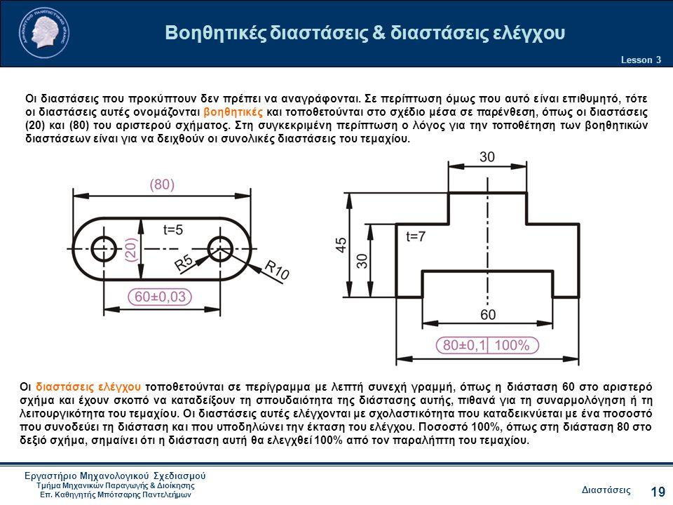 Διαστάσεις Εργαστήριο Μηχανολογικού Σχεδιασμού Τμήμα Μηχανικών Παραγωγής & Διοίκησης Επ.