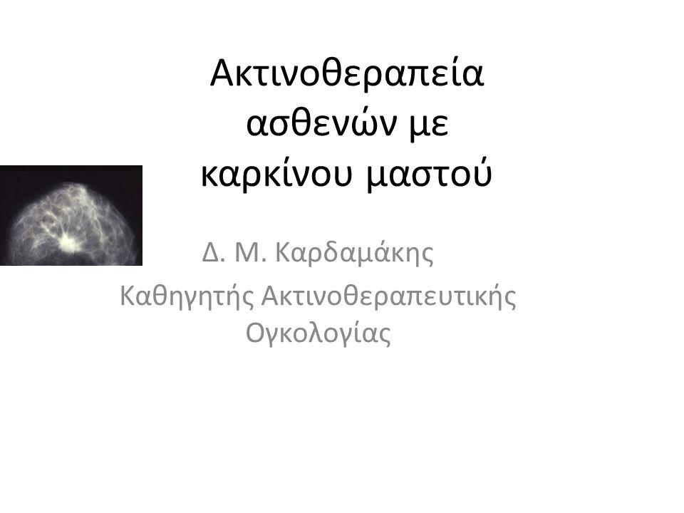 Ακτινοθεραπεία ασθενών με καρκίνου μαστού Δ. Μ. Καρδαμάκης Καθηγητής Ακτινοθεραπευτικής Ογκολογίας