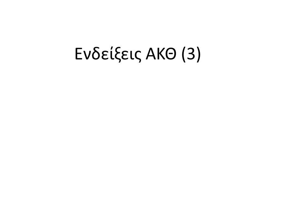 Ενδείξεις ΑΚΘ (3)