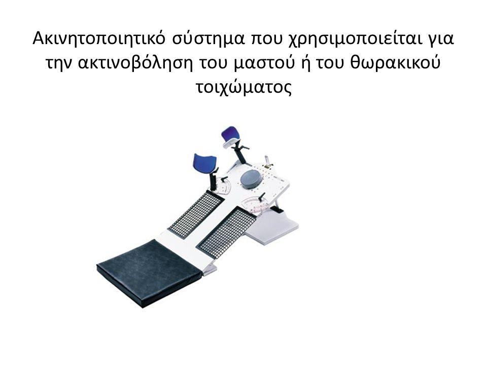 Ακινητοποιητικό σύστημα που χρησιμοποιείται για την ακτινοβόληση του μαστού ή του θωρακικού τοιχώματος