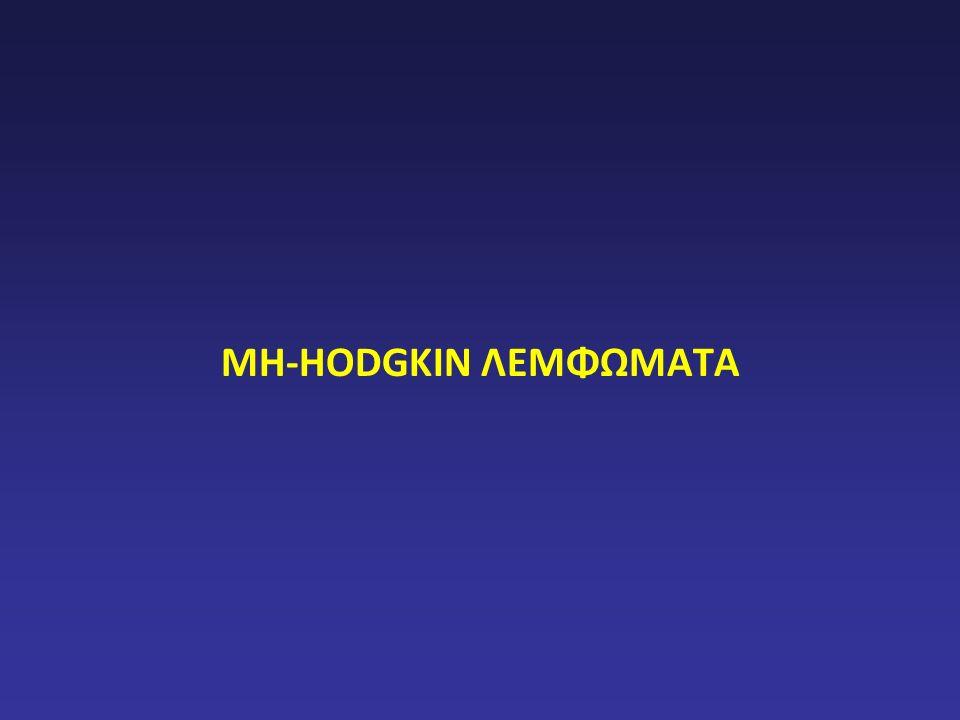 ΜΗ-HODGKIN ΛΕΜΦΩΜΑΤΑ