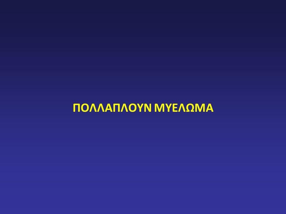 ΠΟΛΛΑΠΛΟΥΝ ΜΥΕΛΩΜΑ