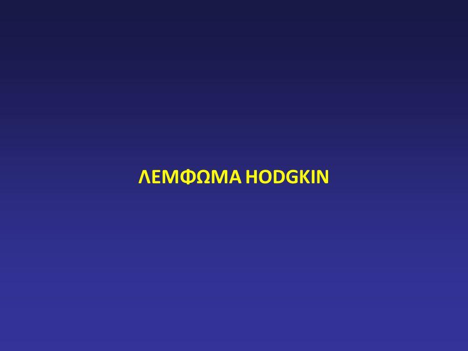 ΛΕΜΦΩΜΑ HODGKIN