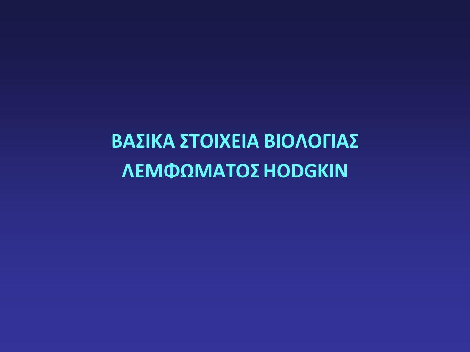ΒΑΣΙΚΑ ΣΤΟΙΧΕΙΑ ΒΙΟΛΟΓΙΑΣ ΛΕΜΦΩΜΑΤΟΣ HODGKIN