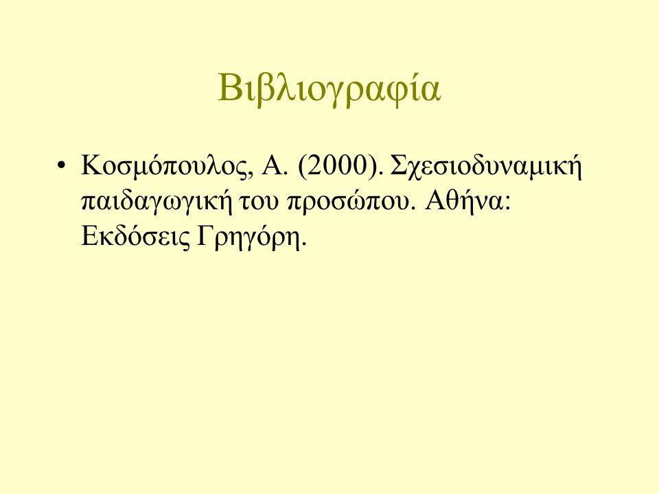 Άλλα μέσα πραγμάτωσης του σχολείου των σχέσεων (1) ομάδες εργασίας (τυπικές ομάδες που δημιουργούνται για τη σπουδή ενός αντικειμένου) (2) ομάδες ελεύθερων δραστηριοτήτων (άτυπες ομάδες που ασχολούνται με δραστηριότητες εκτός Α.