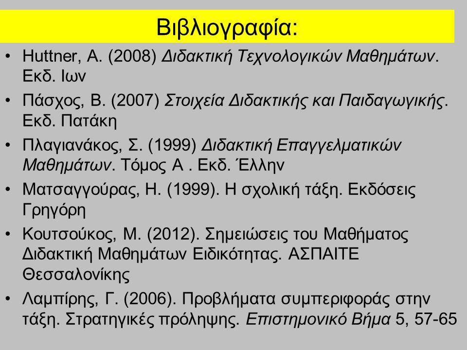 Βιβλιογραφία: Huttner, A. (2008) Διδακτική Τεχνολογικών Μαθημάτων.