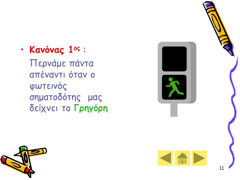 11 Κανόνας 1 ος : Περνάμε πάντα απέναντι όταν ο φωτεινός σηματοδότης μας δείχνει το Γρηγόρη