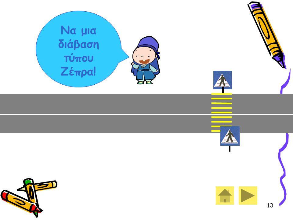 13 Να μια διάβαση τύπου Zέπρα!