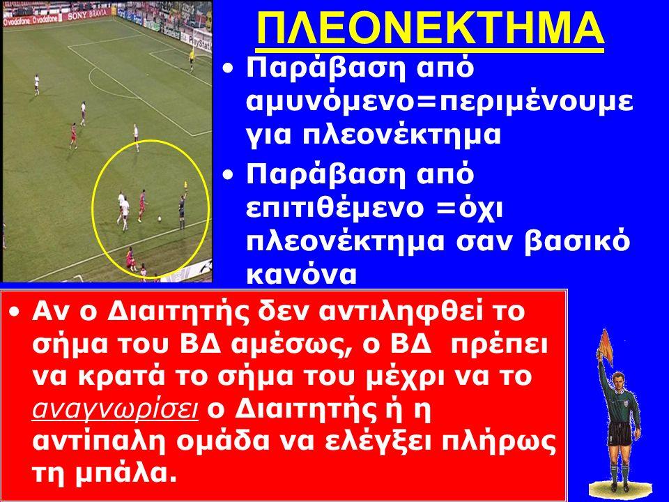 Αν ο Διαιτητής δεν αντιληφθεί το σήμα του ΒΔ αμέσως, ο ΒΔ πρέπει να κρατά το σήμα του μέχρι να το αναγνωρίσει ο Διαιτητής ή η αντίπαλη ομάδα να ελέγξει πλήρως τη μπάλα.