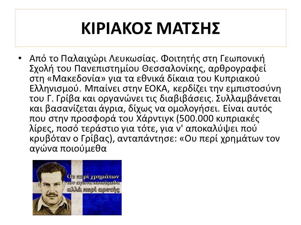 ΜΟΔΕΣΤΟΣ ΠΑΝΤΕΛΗΣ Ο Μόδεστος Παντελή ( 1923 - 1955 ) ήταν Κύπριος αγωνιστής της ΕΟΚΑ και το πρώτο μέλος της οργάνωσης που σκοτώθηκε κατά τη διάρκεια του αγώνα για την Ένωση.19231955ΚύπριοςΕΟΚΑ Ο Παντελή γεννήθηκε την 16η Δεκεμβρίου 1923 στο Λιοπέτρι Αμμοχώστου [1].