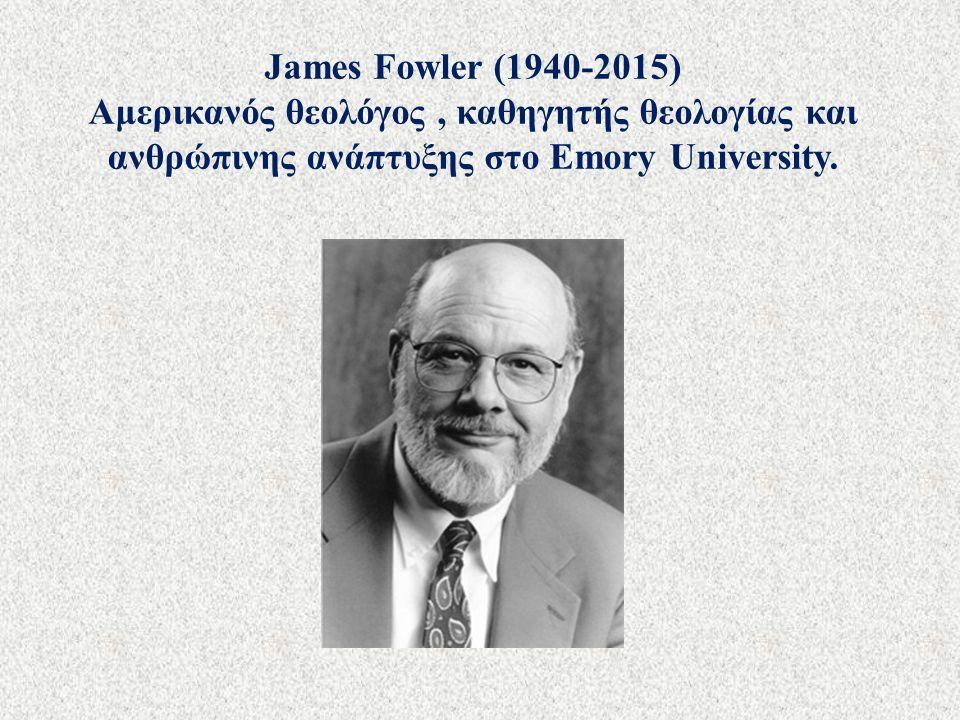 James Fowler (1940-2015) Αμερικανός θεολόγος, καθηγητής θεολογίας και ανθρώπινης ανάπτυξης στο Emory University.