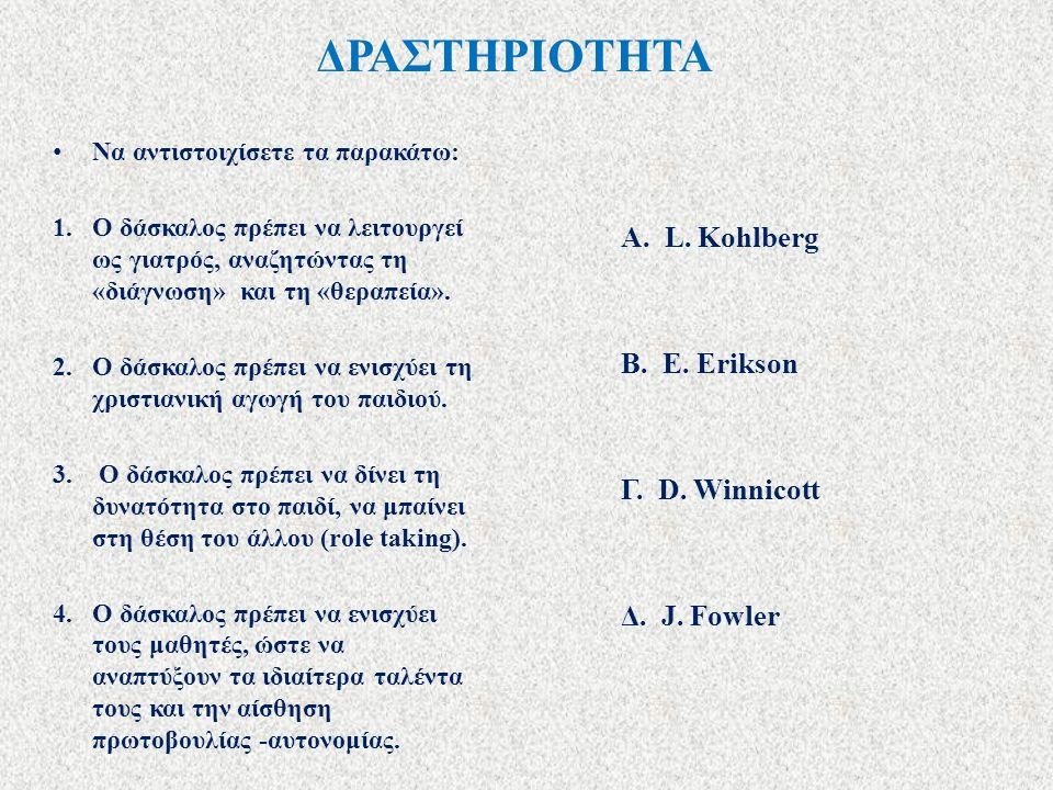 ΔΡΑΣΤΗΡΙΟΤΗΤΑ Να αντιστοιχίσετε τα παρακάτω: 1.Ο δάσκαλος πρέπει να λειτουργεί ως γιατρός, αναζητώντας τη «διάγνωση» και τη «θεραπεία». 2.Ο δάσκαλος π