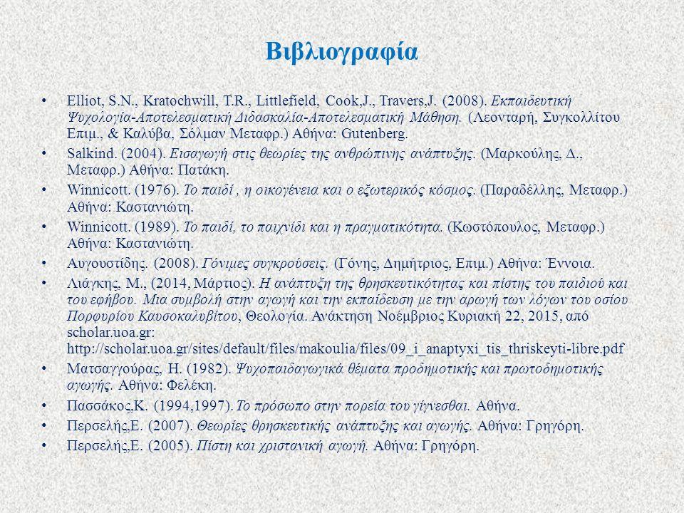 Βιβλιογραφία Elliot, S.N., Kratochwill, T.R., Littlefield, Cook,J., Travers,J. (2008). Εκπαιδευτική Ψυχολογία-Αποτελεσματική Διδασκαλία-Αποτελεσματική