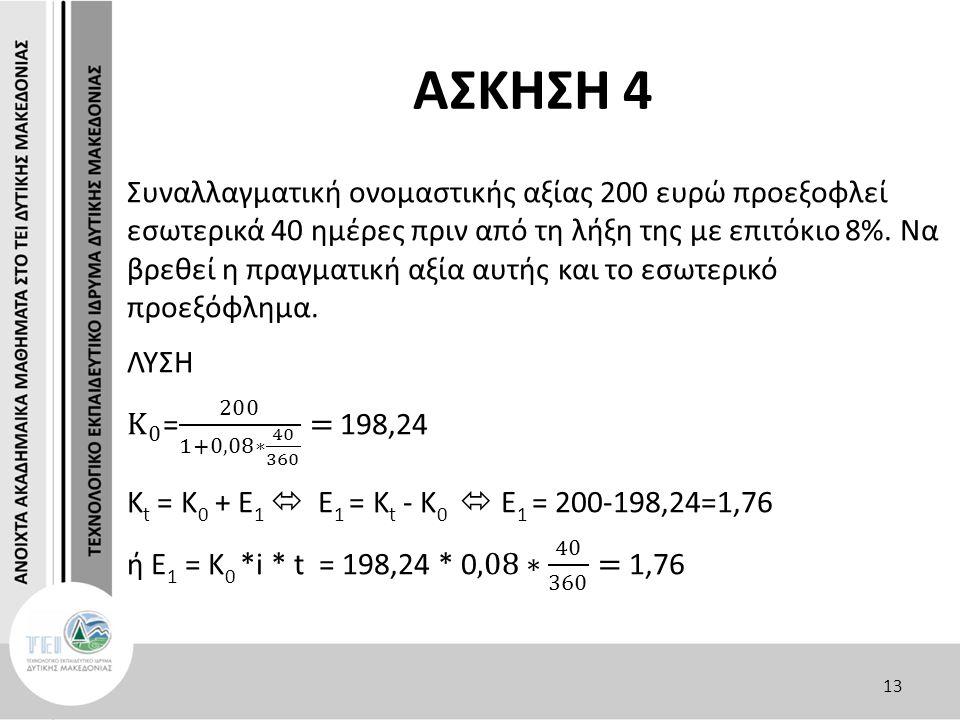 ΑΣΚΗΣΗ 4 13