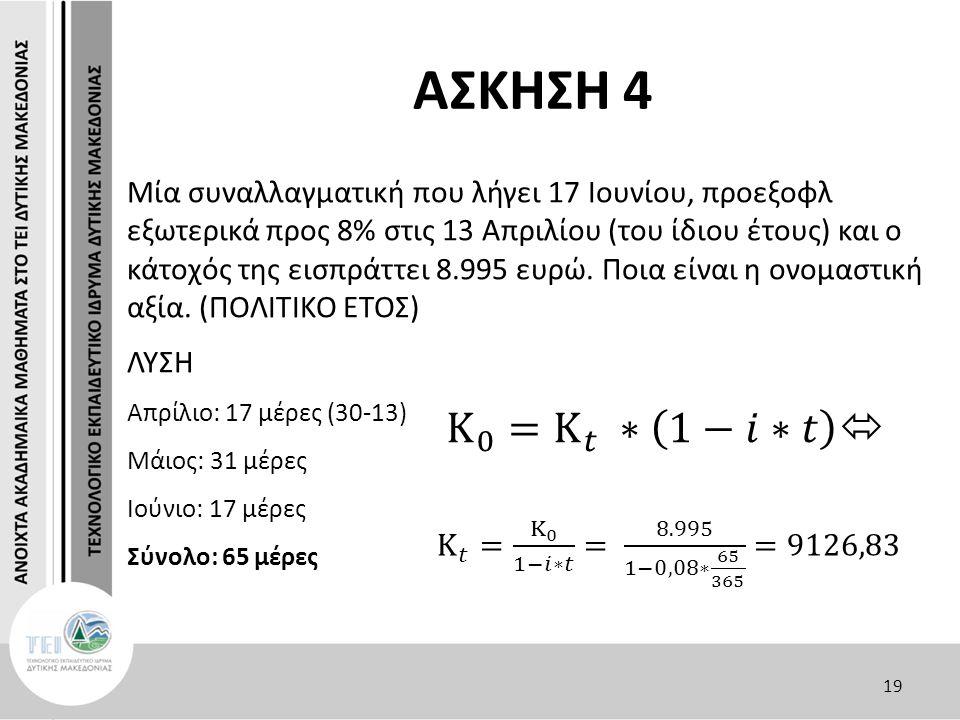 ΑΣΚΗΣΗ 4 Μία συναλλαγματική που λήγει 17 Ιουνίου, προεξοφλ εξωτερικά προς 8% στις 13 Απριλίου (του ίδιου έτους) και ο κάτοχός της εισπράττει 8.995 ευρ