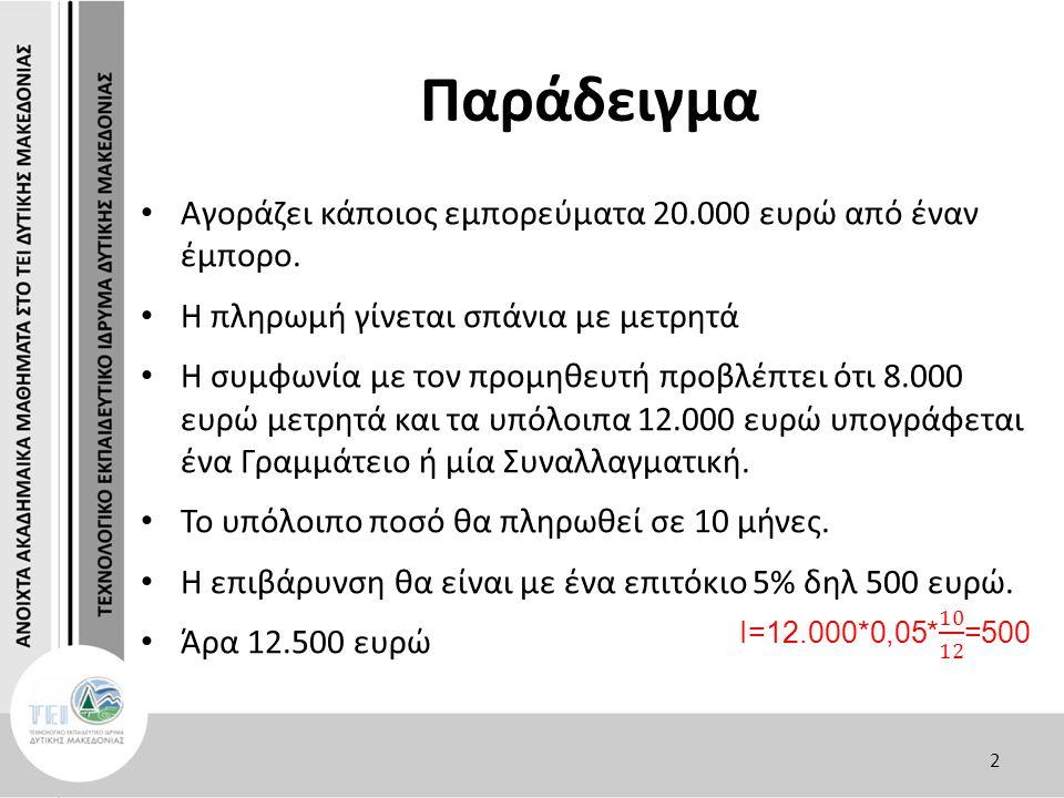 Παράδειγμα Αγοράζει κάποιος εμπορεύματα 20.000 ευρώ από έναν έμπορο. Η πληρωμή γίνεται σπάνια με μετρητά Η συμφωνία με τον προμηθευτή προβλέπτει ότι 8