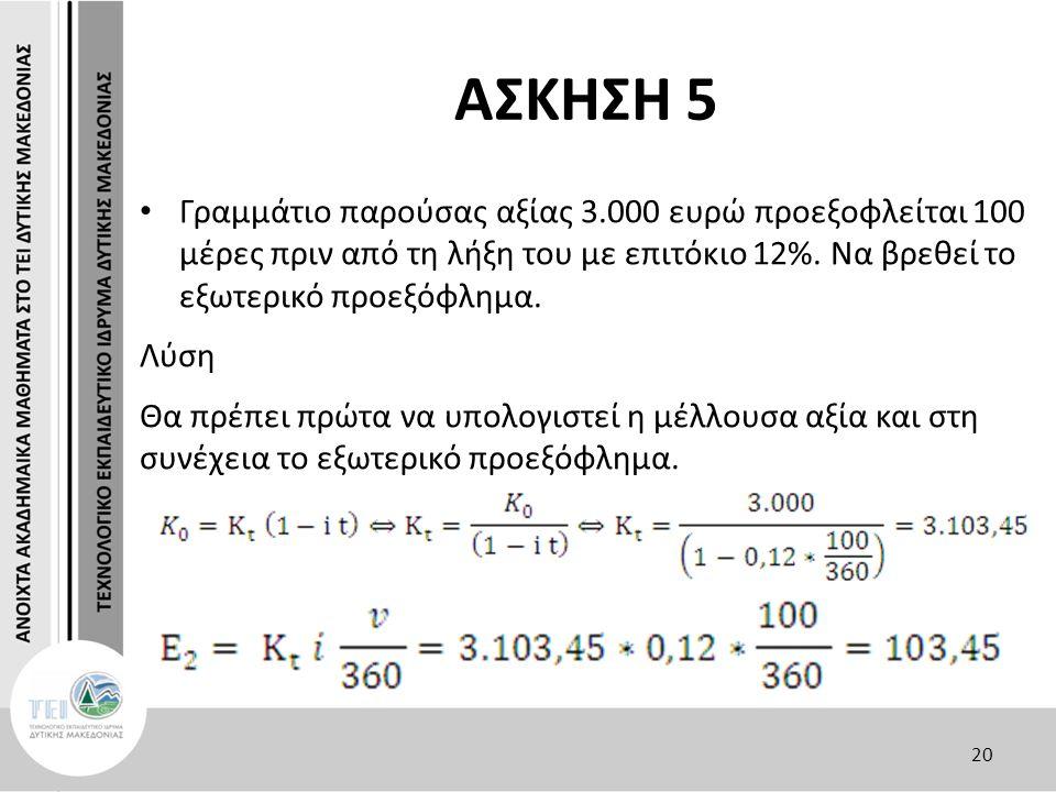 ΑΣΚΗΣΗ 5 Γραμμάτιο παρούσας αξίας 3.000 ευρώ προεξοφλείται 100 μέρες πριν από τη λήξη του με επιτόκιο 12%. Να βρεθεί το εξωτερικό προεξόφλημα. Λύση Θα