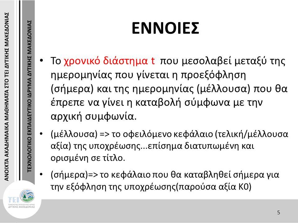 ΑΣΚΗΣΗ 1 Συναλλαγματική ονομαστικής αξίας 10.000 ευρώ προεξοφλείται 17 μήνες πριν από τη λήξη της με επιτόκιο 5 %.