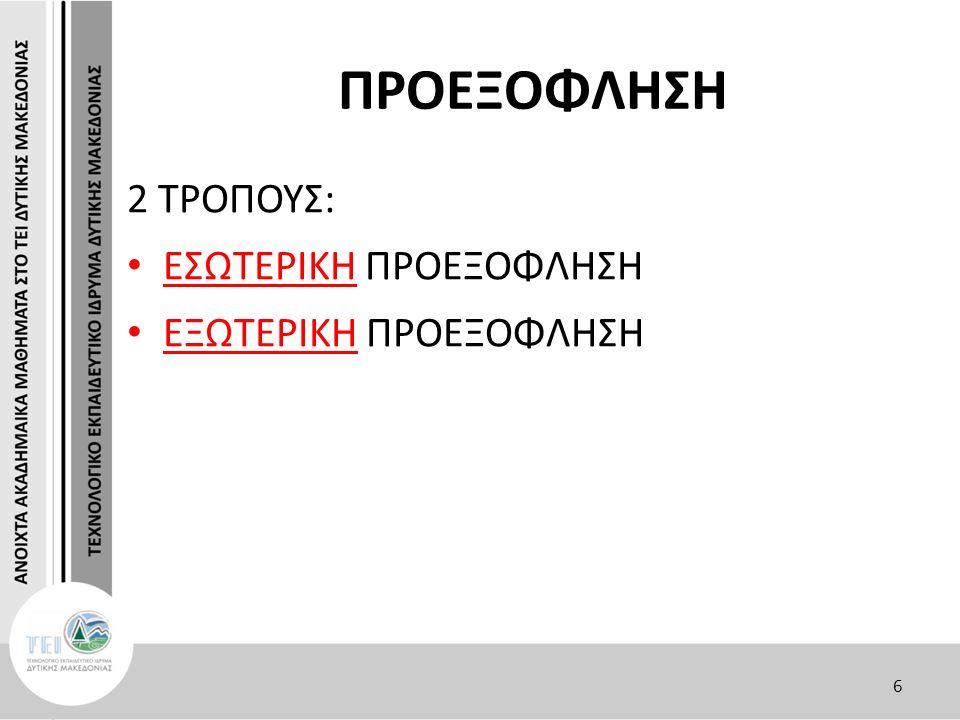 ΕΣΩΤΕΡΙΚΗ ΠΡΟΕΞΟΦΛΗΣΗ Στην εσωτερική προεξόφληση το προεξόφλημα Ε1 είναι ανάλογο της αξίας του κεφαλαίου κατά τον προσδιορισμό της προεξόφλησης, του εναπομείναντα χρόνου και επιτοκίου O τύπος εύρεσης της εσωτερικής προεξόφλησης είναι παρόμοιος με τον αντίστοιχο του τόκου και θεωρείται δικαιότερος καθώς στηρίζεται στην παρούσα αξία.
